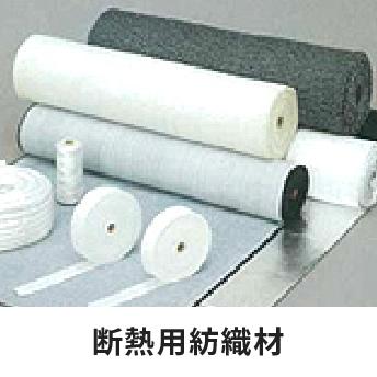断熱用紡織材