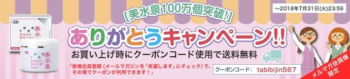 美水泉100個記念送料無料キャンペーン