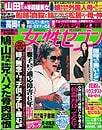 女性セブン 2010年3月  号