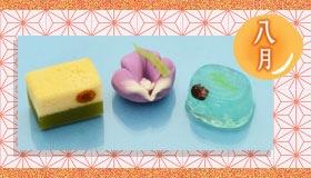 8月季節の上生菓子バナー