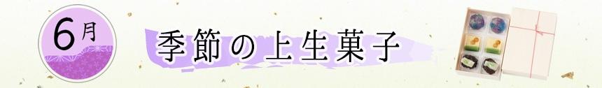 6月季節の上生菓子