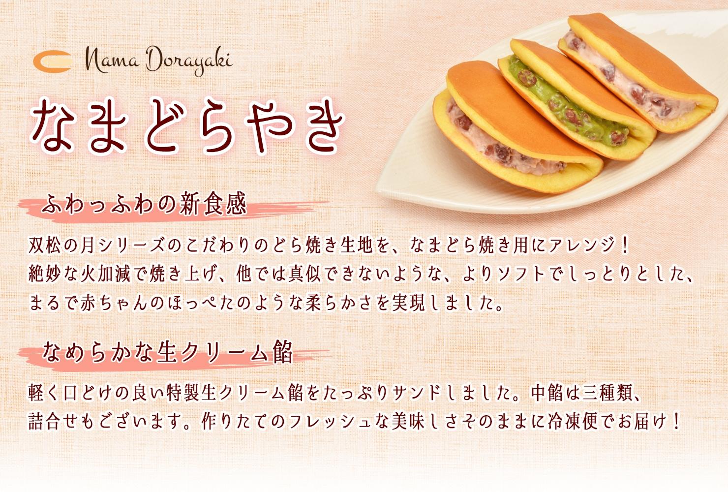 和菓子の双 松庵唯七のなまどら特集