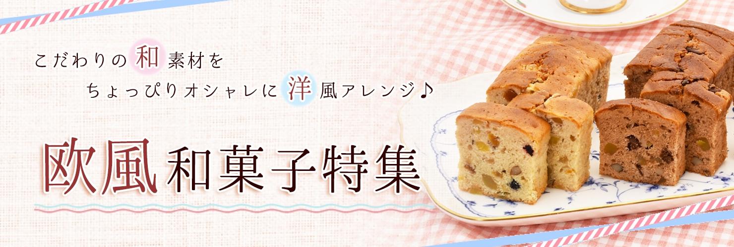 和菓子屋さんの欧風和菓子特集