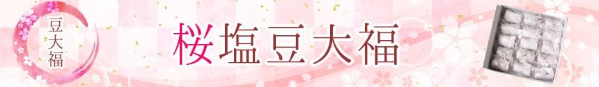 桜塩豆大福バナー