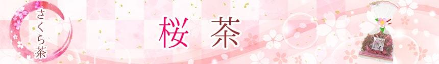桜茶バナー