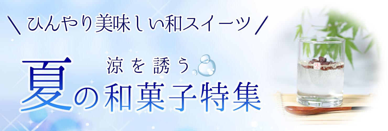 涼を誘う夏の和菓子特集