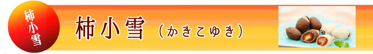 """""""冬季限定""""「柿小雪」"""