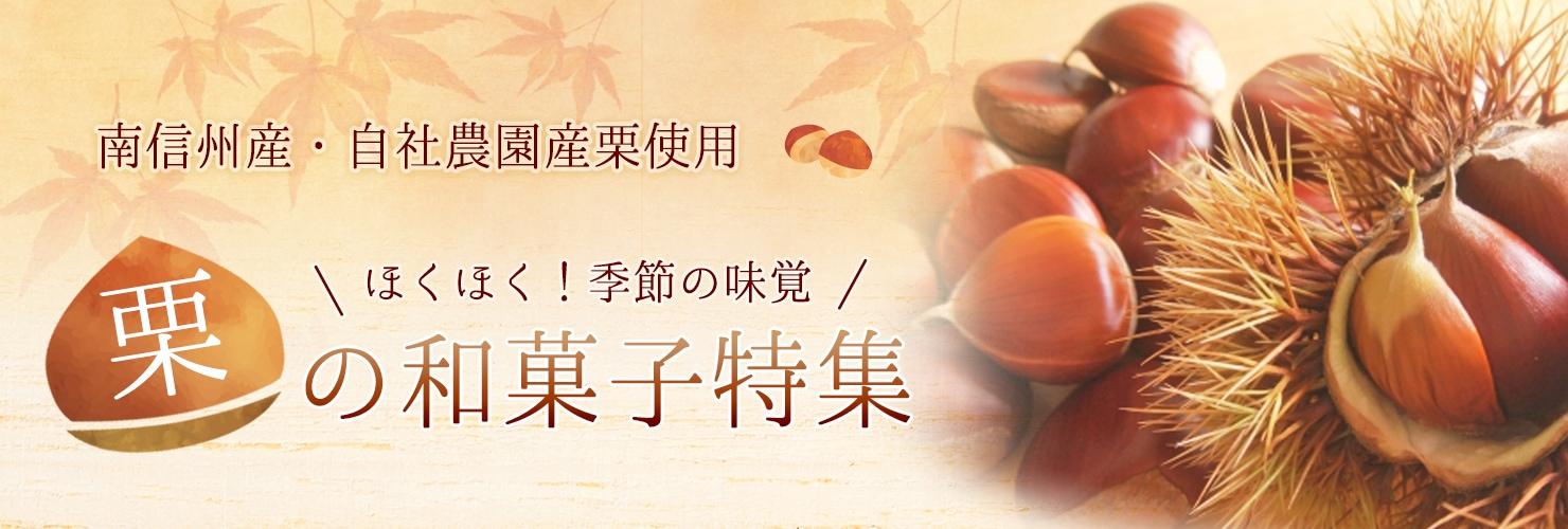 旬の味覚栗の和菓子特集