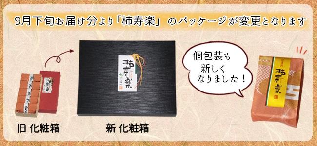 柿寿楽リニューアル