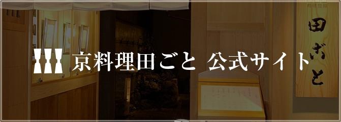 京料理田ごと公式サイト