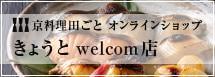 京料理田ごときょうとウェルカム店