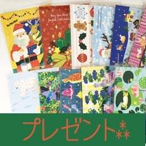 COMOさん出展記念フェア*クリスマスポストカードプレゼント