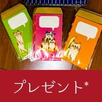 宮下来気さん個展記念フェア*ミニ封筒&ミニカードプレゼント
