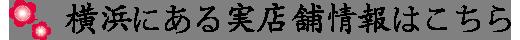 横浜にある実店舗情報はこちら