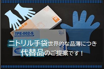 ニトリル手袋代替商品