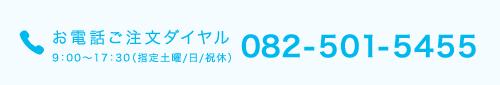 お電話ご注文ダイヤル9:00〜17:30(指定土曜/日/祝休)082-501-5455