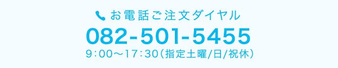 お電話ご注文ダイヤル082-501-54559:00〜17:30(指定土曜/日/祝休)
