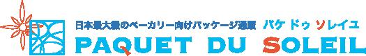 日本最大級のベーカリー向けパッケージ通販パケ ドゥ ソレイユ