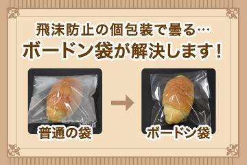 飛沫防止の個包装で曇って困っている…ボードン袋が解決します!