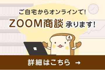ご自宅からオンラインで!ZOOM商談承ります!