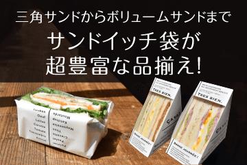 三角サンドからボリュームサンドまでサンドイッチ袋が超豊富な品揃え!