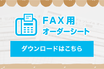 FAX用オーダーシート