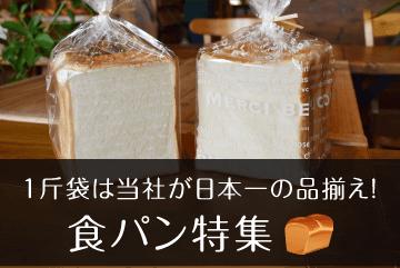 1斤袋は当社が日本一の品揃え!食パン特集