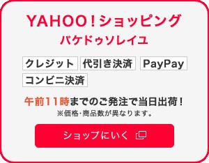 Yahoo!ショッピング パケドゥソレイユ 午前11時までのご発注で当日出荷!