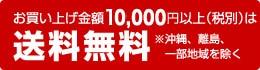 お買い上げ金額10,000円以上(税別)は送料無料※沖縄、離島、一部地域を除く