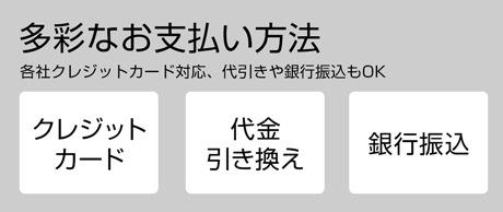 460_shiharai