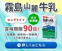 高千穂山麓牛乳 ロングライフ 成分無調整 賞味期限90日!