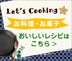 Let's Cooking お料理・お菓子 おいしいレシピはこちら