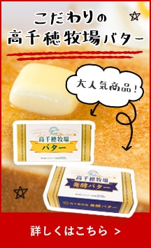 こだわりの高千穂牧場バター