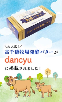 大人気高千穂バターがdancyuに掲載されました!