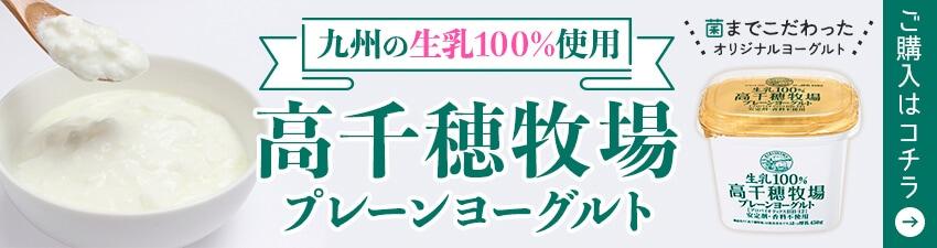 九州の生乳100%使用!高千穂牧場プレーンヨーグルト