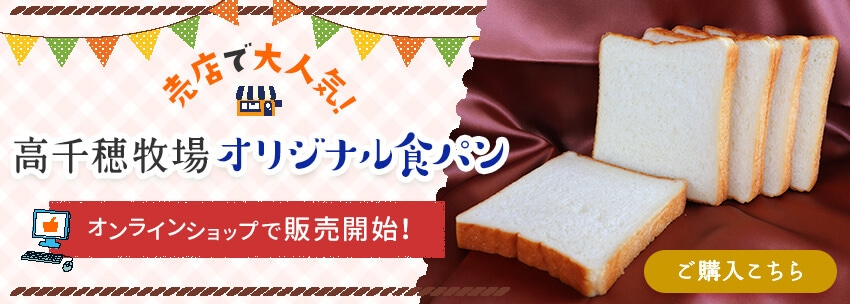 売店で大人気!高千穂牧場オリジナル食パン オンライショップで販売開始!