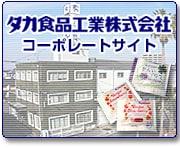 タカ食品工業株式会社コーポレートサイト