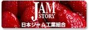 日本ジャム工業組合