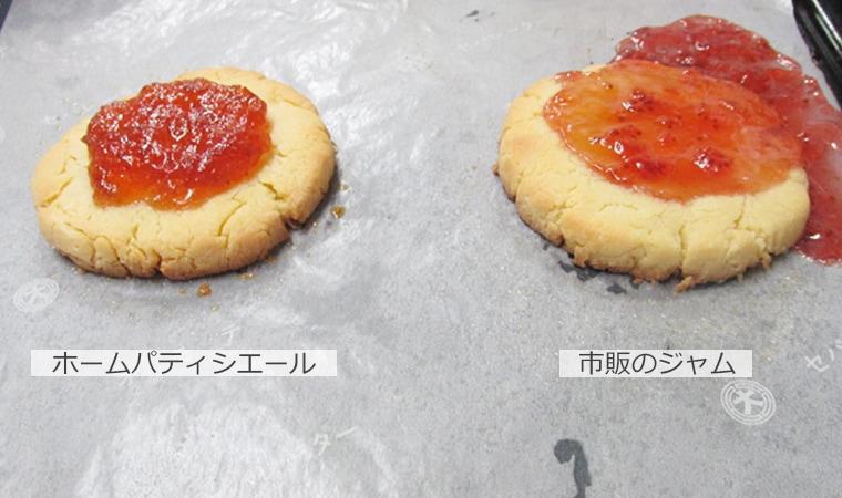 ジャムクッキー比較