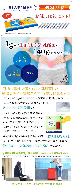 「生きて腸まで届くLGG乳酸菌」の摂取しやすい顆粒タイプ(10包入)は1包1g入りで、1g中に生きたLGG®乳酸菌が140億個含まれています。 LGG®乳酸菌は、世界でもっとも研究されているグローバルな乳酸菌です。「タカナシ生きて腸まで届く乳酸菌 顆粒タイプ」はゆず 風味・口溶けのよい顆粒タイプなのでおいしく簡単に摂取することができます。1日1包を目安にそのまま口の中で溶かすか水などと一緒にお召し上がりください。連続4週間以内であれば常温保存が可能で、持ち運びも便利。旅行や出張時にも携帯しやすく、オフィスや学校 など、家以外の場所へ持ち歩いて、好きな時に摂取できるのも魅力です。