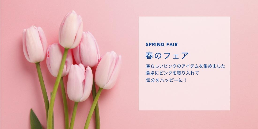 春のフェア