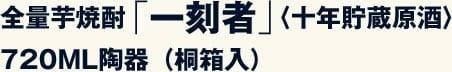 全量芋焼酎「一刻者」〈十年貯蔵原酒〉720ML陶器(桐箱入)