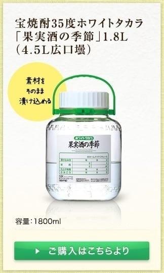 宝焼酎35度ホワイトタカラ「果実酒の季節」4.5L広口びん〜中身1.8L〜