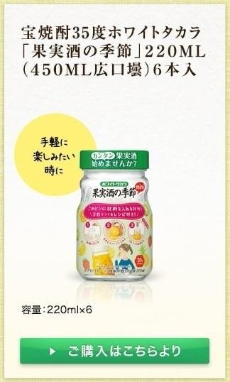 宝焼酎35度ホワイトタカラ「果実酒の季節」mini450ML広口びん〜中身220ML〜