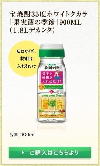 宝焼酎35度ホワイトタカラ「果実酒の季節」1.8L広口びん〜中身900ML〜
