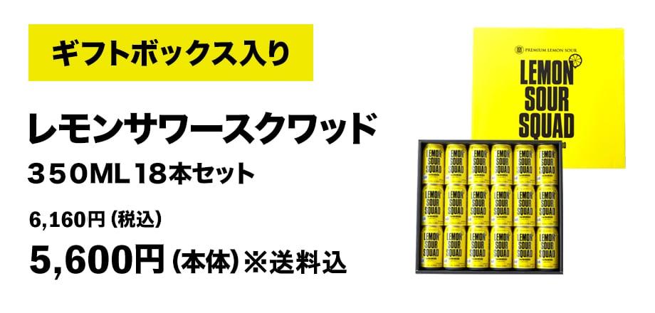 ギフトボックス入り レモンサワースクワッド 350ML18本セット