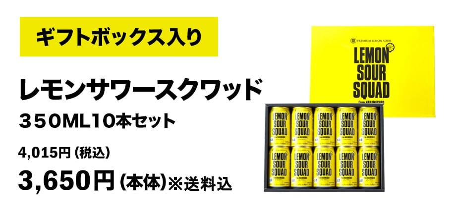 ギフトボックス入り レモンサワースクワッド 350ML10本セット