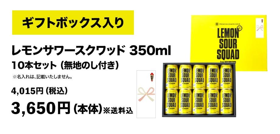ギフトボックス入り レモンサワースクワッド 350ML10本セット(無地のし付き)