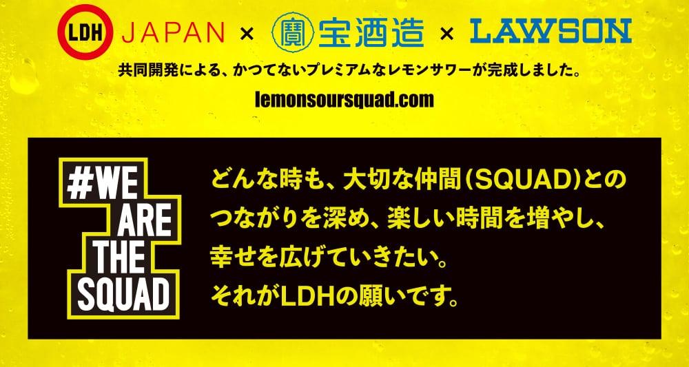 LDH JAPAN×宝酒造×LAWSON 共同開発による、かつてないプレミアムなレモンサワーが完成しました。