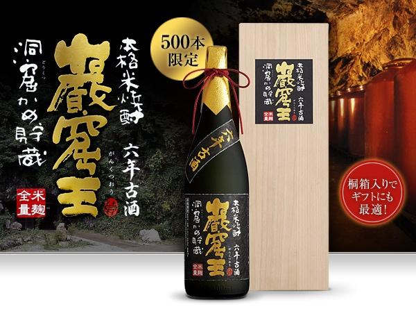 本格米焼酎洞窟 六年古酒「巖窟王」